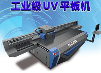 UV平板打印机开启个性化的打印市场