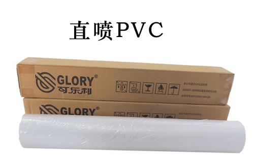 可乐丽真喷PVC