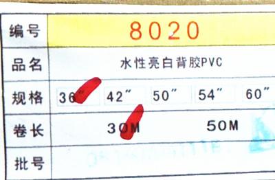国产写真机专用打印贴纸——彩惟水性亮白PVC背胶(可移背胶)