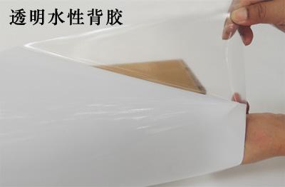 可乐利透明水性背胶