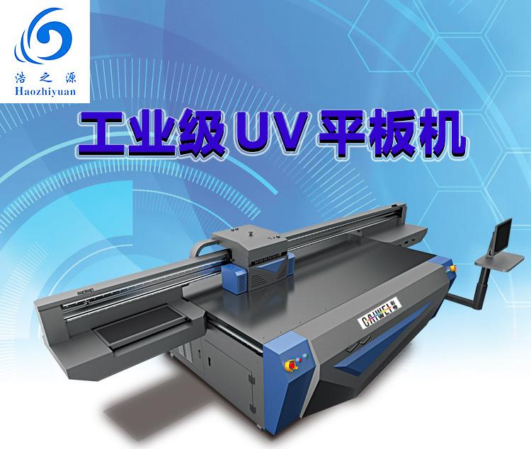 UV平板打印机_UV平板打印机厂家